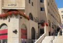 Lev Yerushalayim Hotel 3* Jerusalem